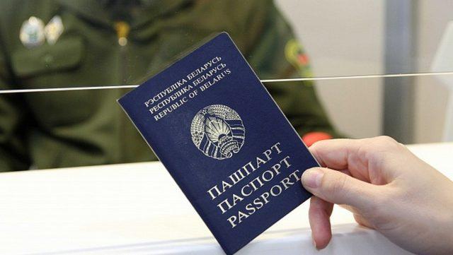 Условия получения белорусского паспорта