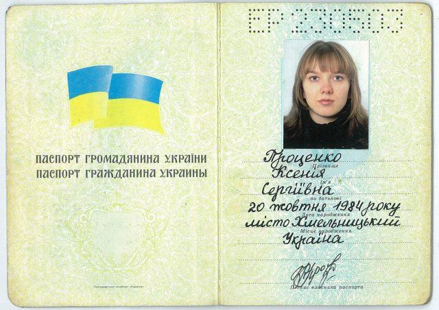 Образец паспорта гражданина Украины