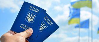 Паспорт гражданина Украины 2019: фото, общая информация, как получить
