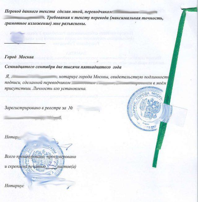 Образец документа, заверенного нотариусом о переводе паспорта