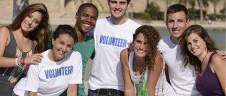 Волонтерские программы за границей: список, требования, оформление