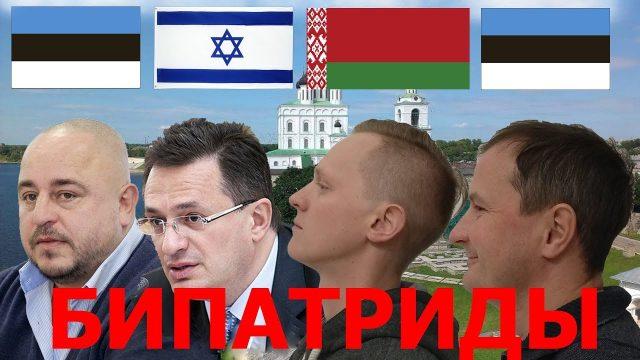 Бипатриды в России