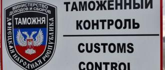 Границы ДНР и ЛНР 2019: карта, особенности, документы и оформление
