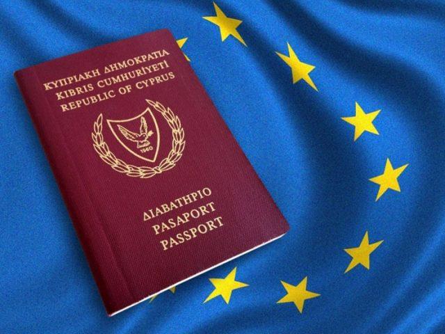 Условия для получения паспорта ЕС