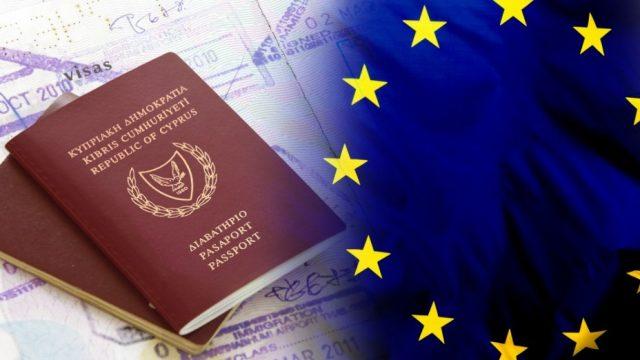 Получить паспорт ЕС росиянам