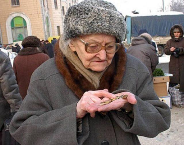 Маленькие пенсии